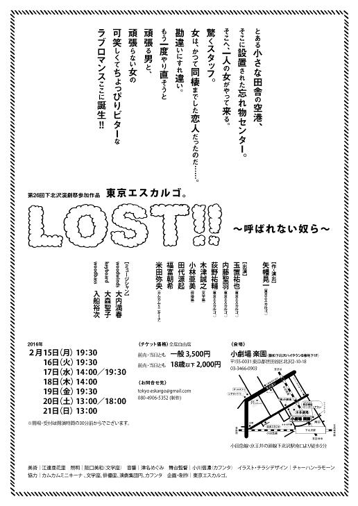 LOST‼︎