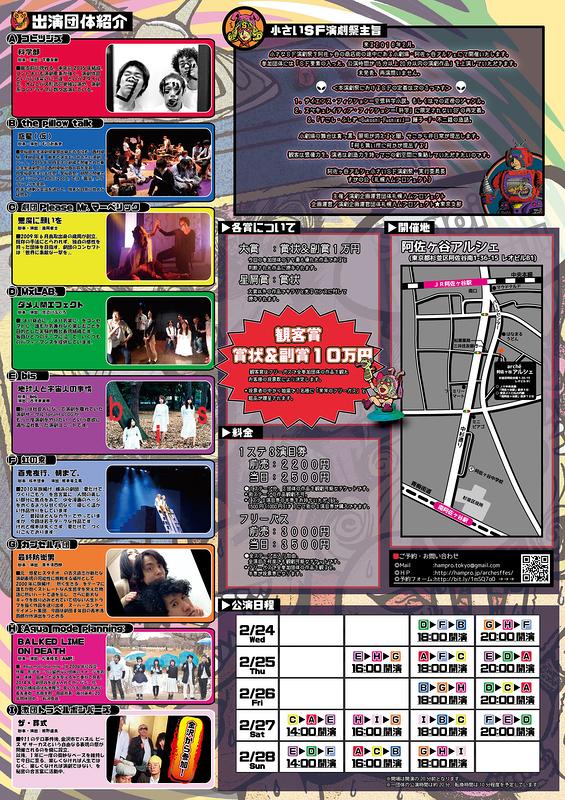 第二回小さいSF演劇祭in阿佐ヶ谷アルシェ