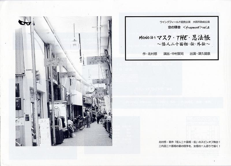 MONO語り マスク・THE・忍法帳