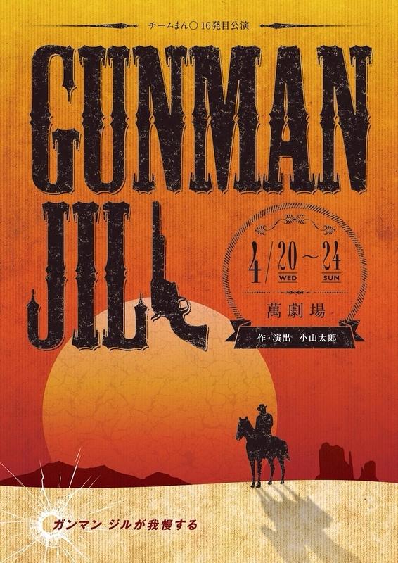 - GUNNAN JILL -