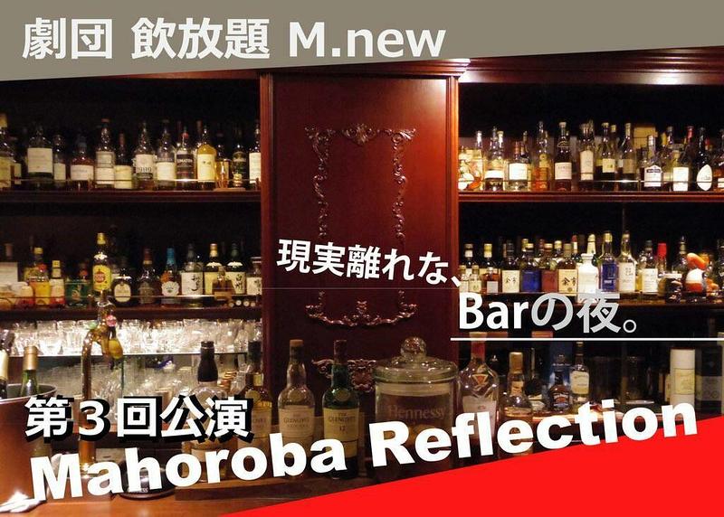 Mahoroba Reflection