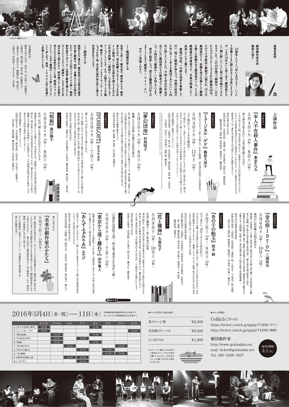 劇読み!6
