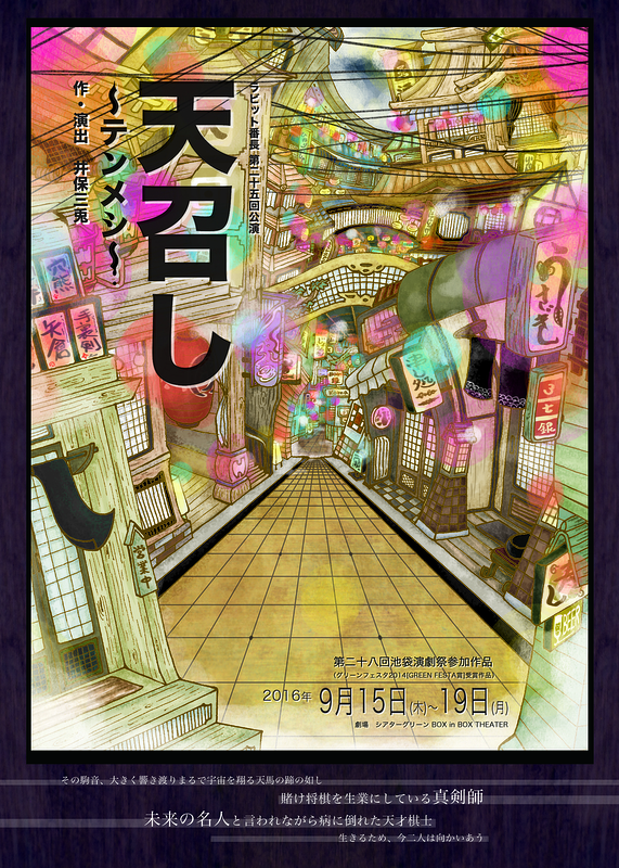 天召し-テンメシ- 【第28回池袋演劇祭参加作品】