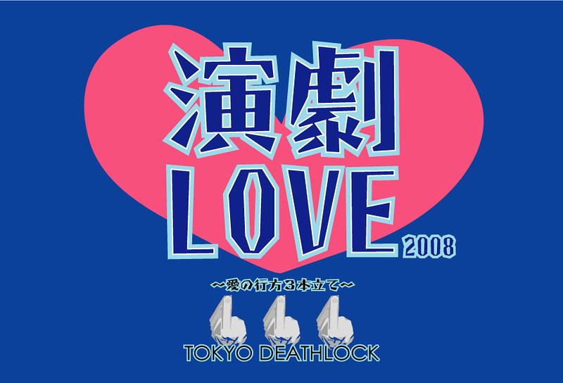 演劇LOVE2008 ~愛の行方3本立て~