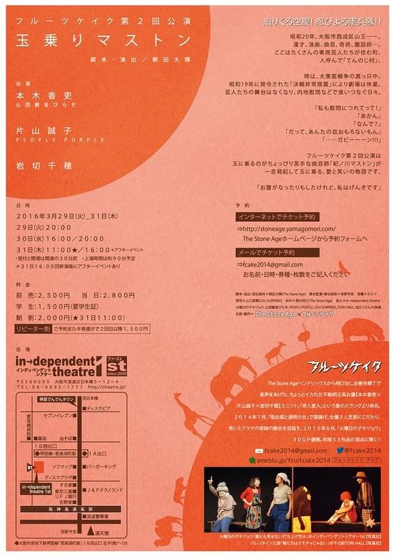 【公演延期】玉乗りマストン