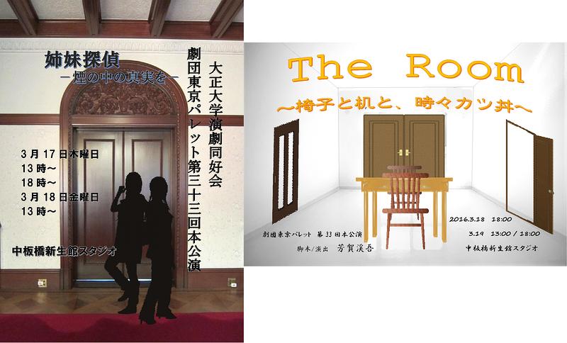 『姉妹探偵―煙の中の真実を―』『The Room』