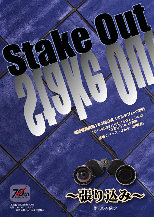 Stake Out ~張り込み~