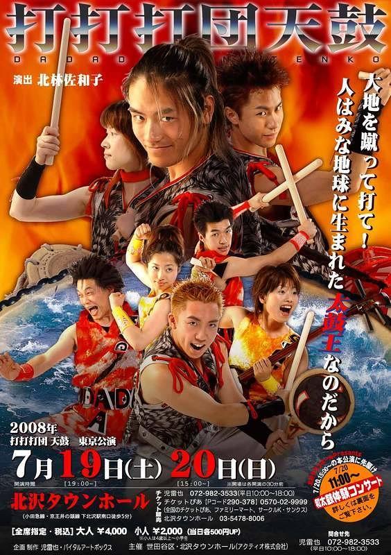 2008 打打打団 天鼓 和太鼓コンサート 東京公演