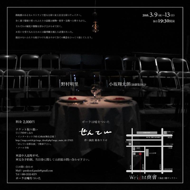 せんてい京都公演