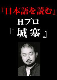 日本語を読む Hプログラム「城塞」