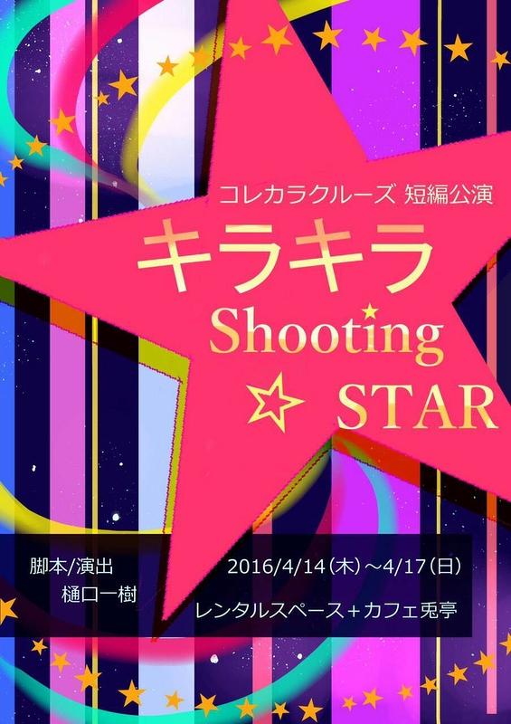 キラキラ☆Shooting STAR