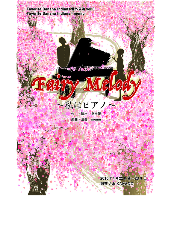 Fairy Melody〜私はピアノ〜