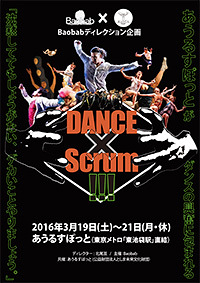 DANCE×Scrum!!!