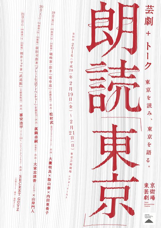 朗読「東京」第四回