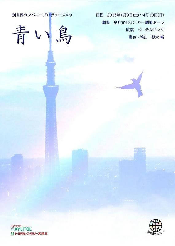 舞台『青い鳥』