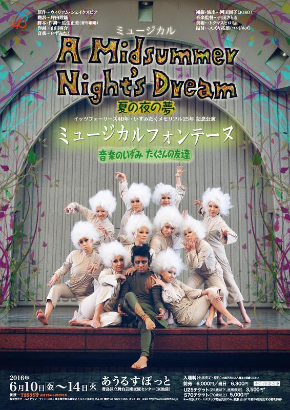 ミュージカル「A Midsummer Night's Dream」