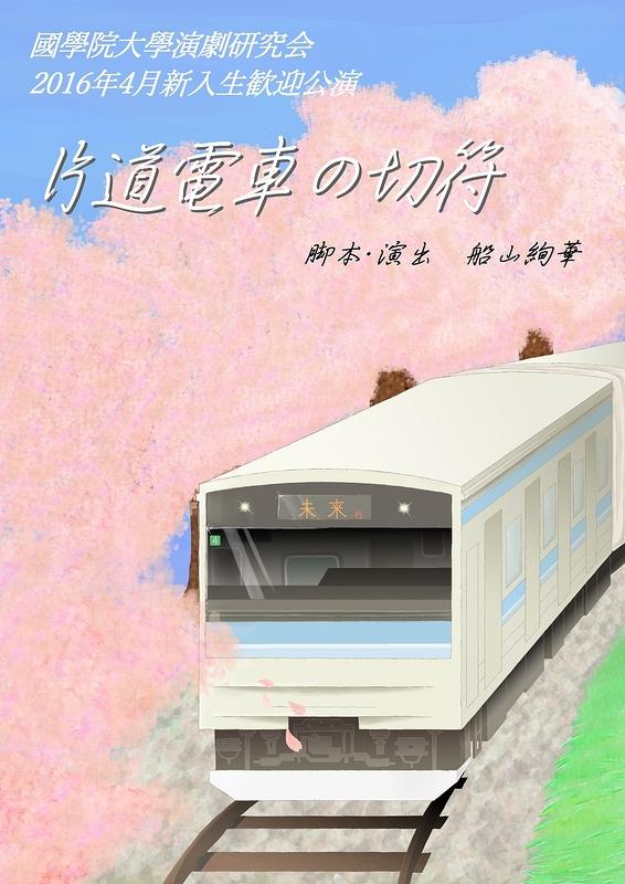 片道電車の切符
