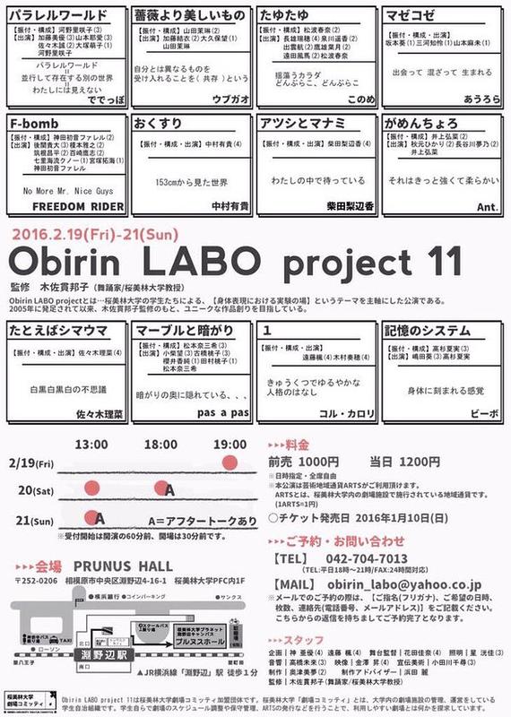Obirin LABO project 11