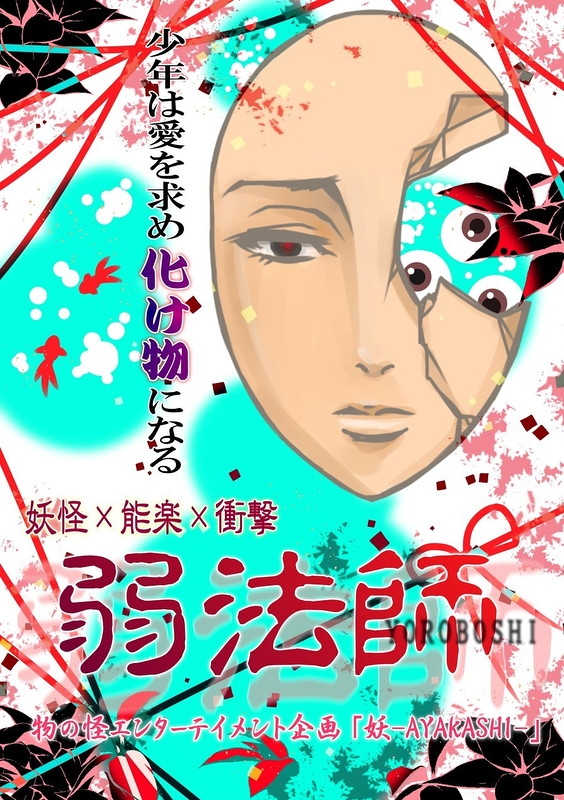 弱法師-YOROBOSHI-