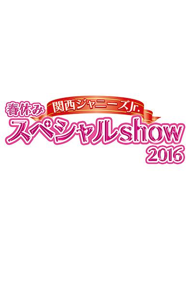 関西ジャニーズJr. 春休みスペシャルshow 2016