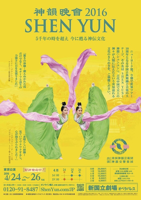 神韻 2016 日本公演