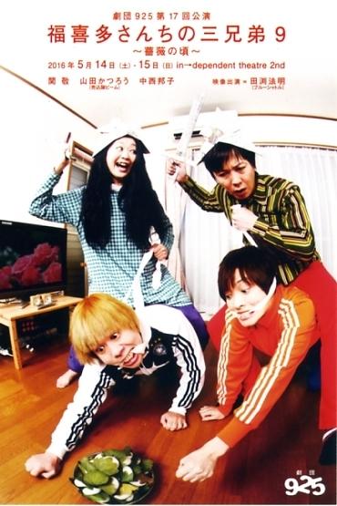 福喜多さんちの三兄弟9~薔薇の頃~