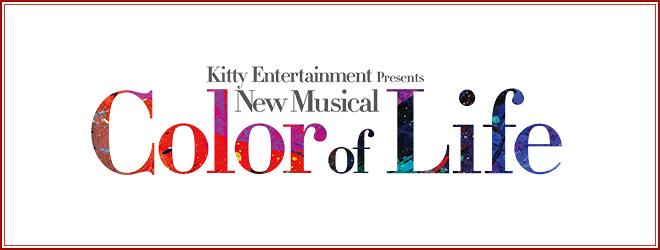 ニューミュージカル「Color of Life」