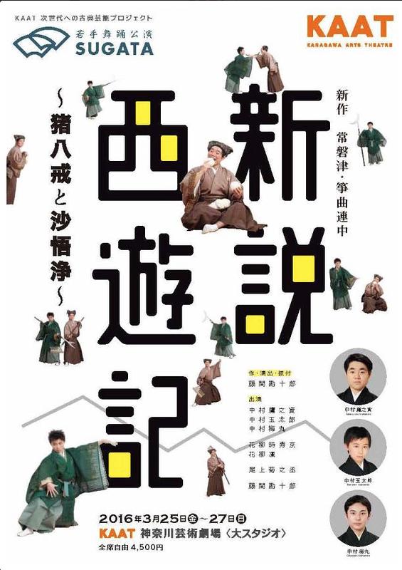 「新説西遊記」(しんせつさいゆうき)~猪八戒と沙悟浄~