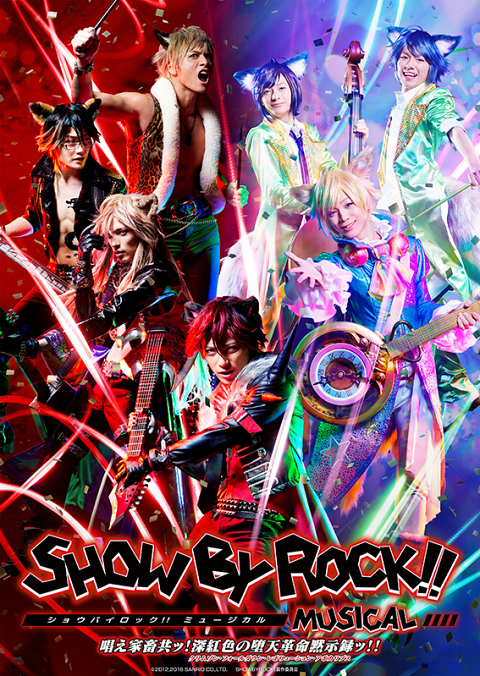 SHOW BY ROCK!! MUSICAL~唱え家畜共ッ!深紅色の堕天革命黙示録ッ!!~