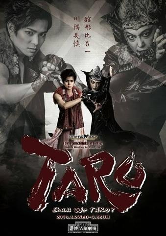 TARO~Shall We TARO?~