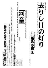 「河童」(青森中央高新キャスト版)