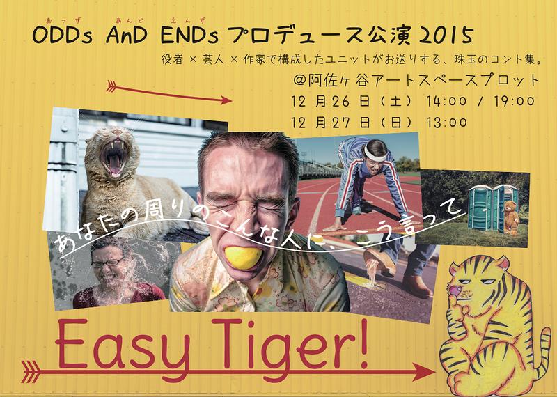 Easy Tiger!