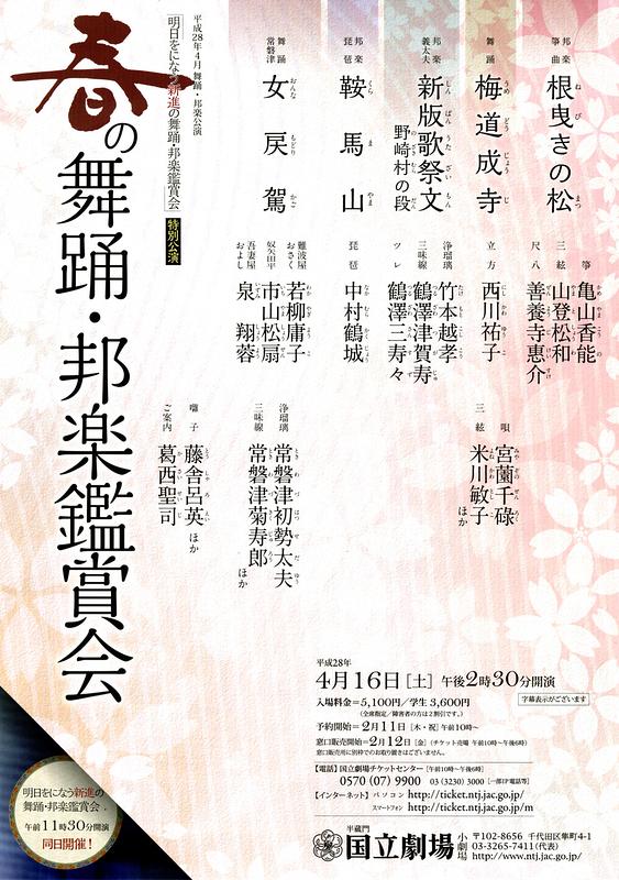 4月舞踊・邦楽公演「明日をになう新進の舞踊・邦楽鑑賞会」特別公演 春の舞踊・邦楽鑑賞会