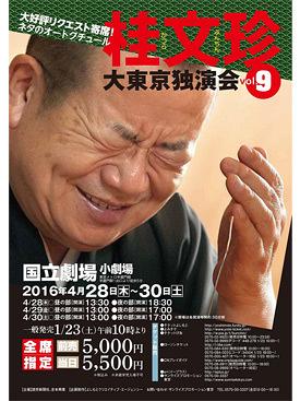 桂文珍大東京独演会vol.9