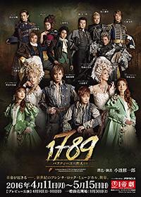 1789 -バスティーユの恋人たち-