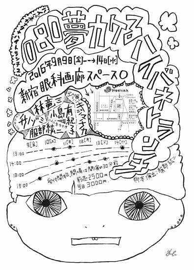 080夢カケるハイバネトランチ