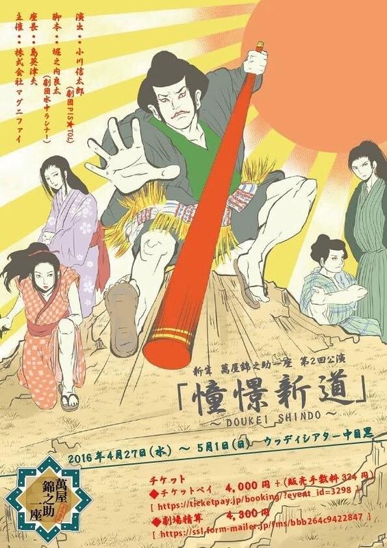 憧憬新道 DOUKEI SHINDO