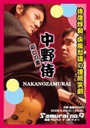 応仁の変『中野侍~NAKANOZAMURAI~』