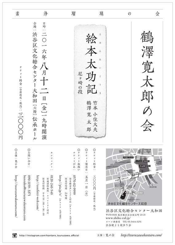 鶴澤寛太郎の会
