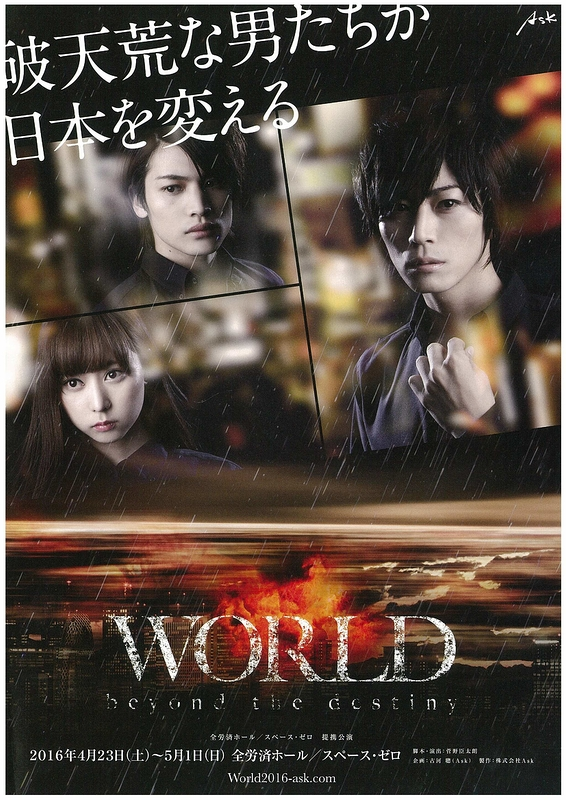 「WORLD」~beyond the destiny~