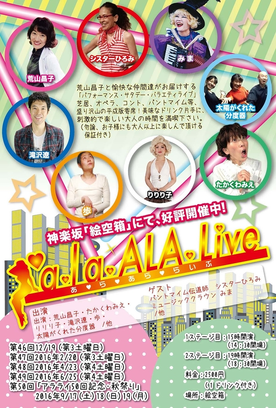第48回「a・la・ALA・Live」