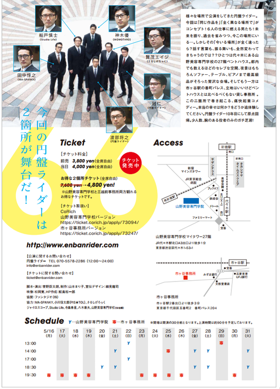66-ロクロク-(会場:山野美容専門学院)