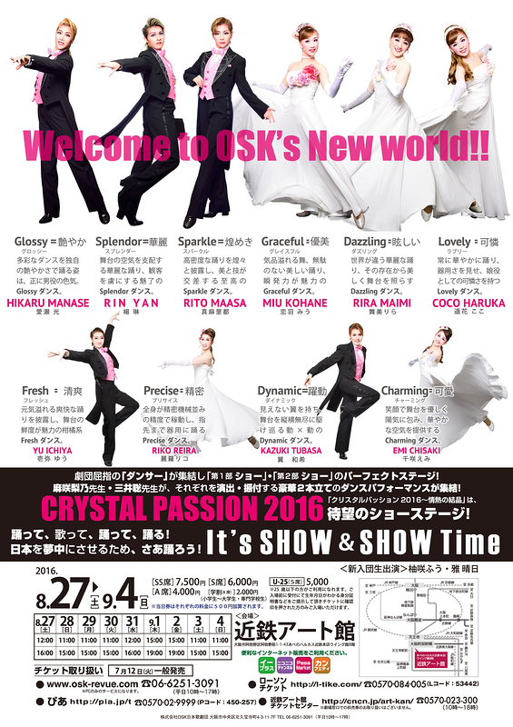 CRYSTAL PASSION 2016 ~情熱の結晶~