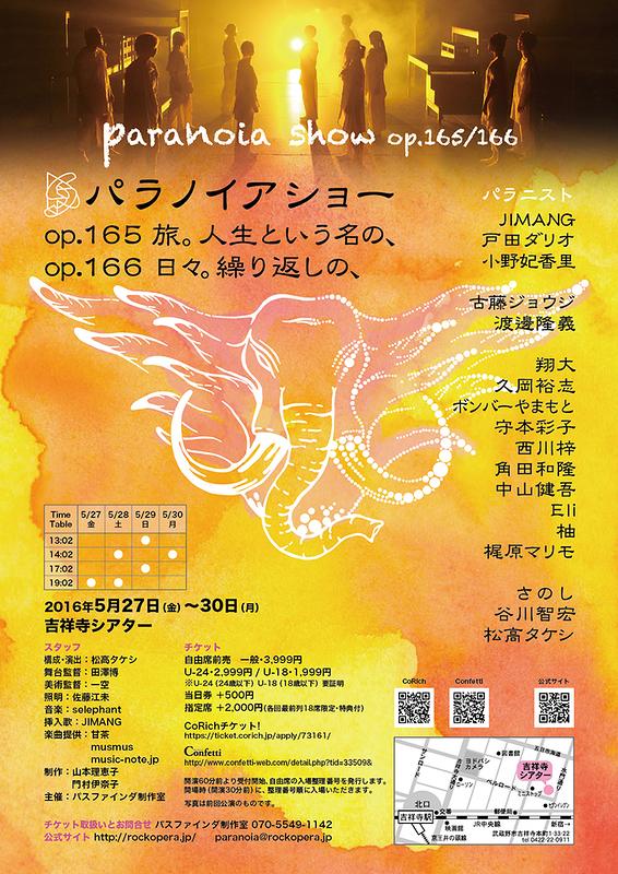 パラノイアショー op.165/166