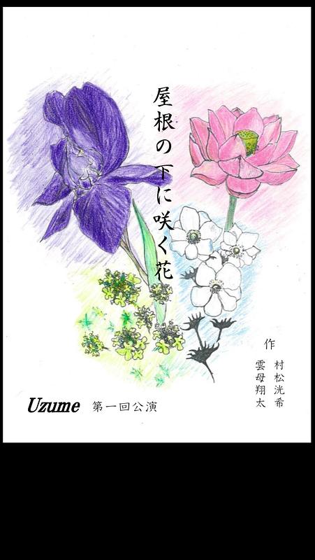 屋根の下に咲く花
