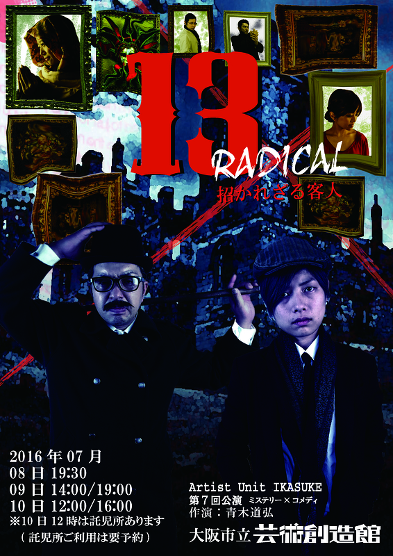 ミステリー×コメディ『13〜招かれざる客人〜RADICAL』