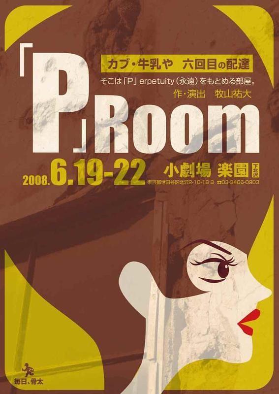 「P」Room