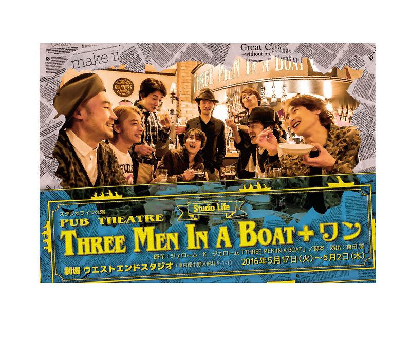 THREE MEN IN A BOAT +ワン