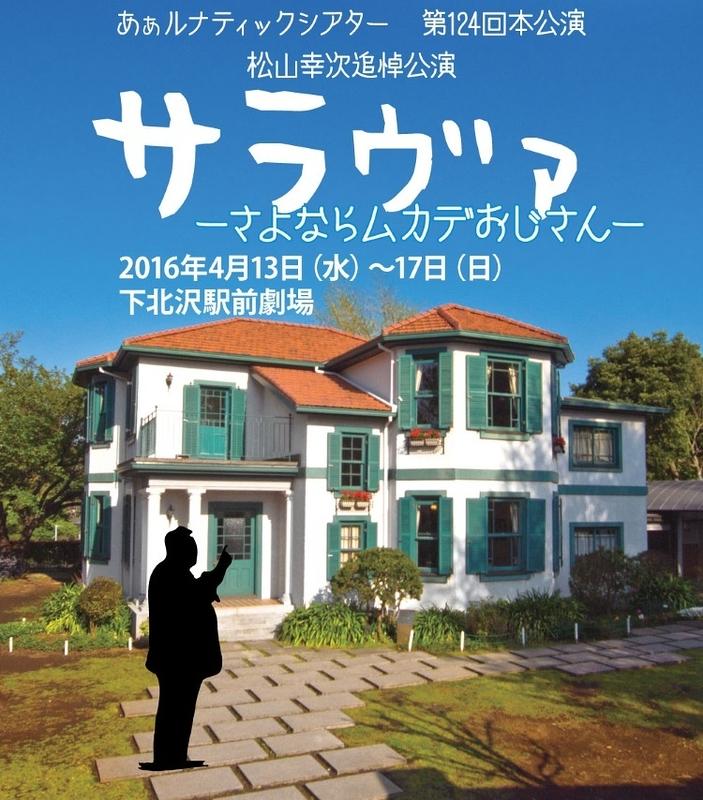 松山幸次追悼公演「サラヴァ ーさよならムカデおじさんー」