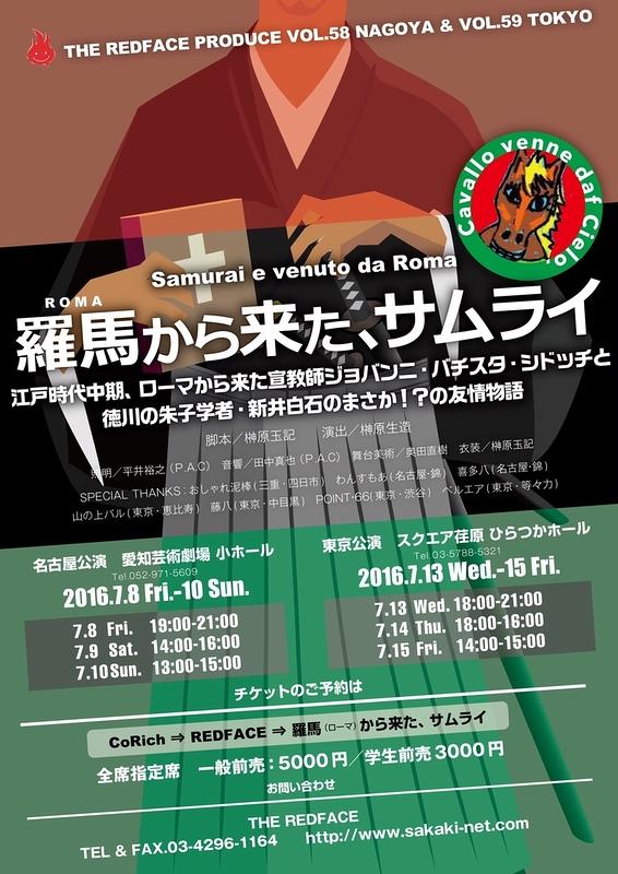 羅馬から来た、サムライ 名古屋公演